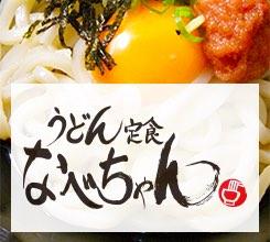 画像:うどん定食 なべちゃん