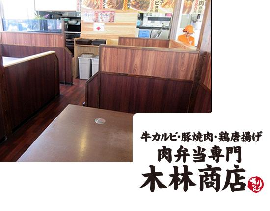画像:木林商店の店内の様子、壁にはメニューのポスターが張り出されていて、4人ずつ座れるようなボックス席がいくつも用意されている。木目調の仕切り版、テーブルも茶色のテーブルが用意されている。