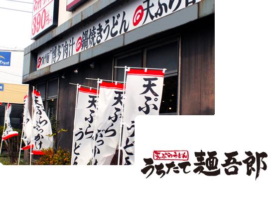 画像:釜玉本舗打ちたて麺吾郎の外観、定番メニューが大きく表記され、のぼり旗がいくつも立っています。