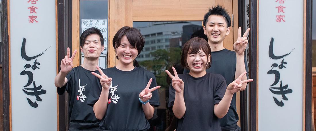 画像:しょうき店内、下駄箱の前で腕組みをして、笑顔でお出迎えのしょうきスタッフ3人。
