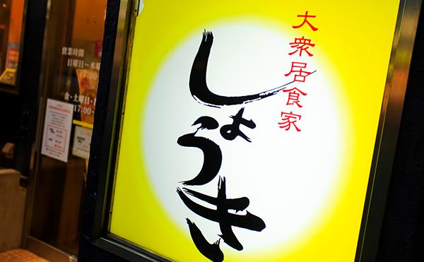 画像:お店の前に設置されている大衆居食家しょうきの看板。