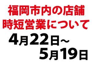 福岡市内の店舗の時短営業の日程について