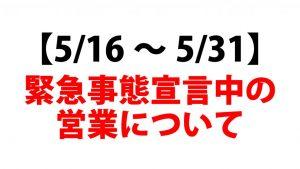 【5/12~5/31】緊急事態宣言について