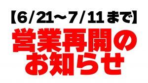 【6/21~7/11】営業再開のお知らせ