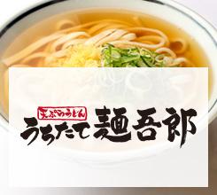 バナー:釜玉本舗うちたて麺吾郎